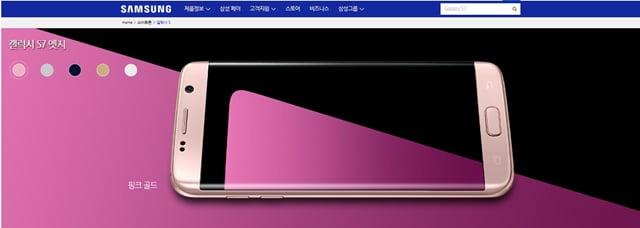 Galaxy S7韓国サイト