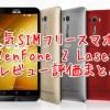 ZenFone 2 Laserのレビュー評価、口コミ、評判情報まとめ
