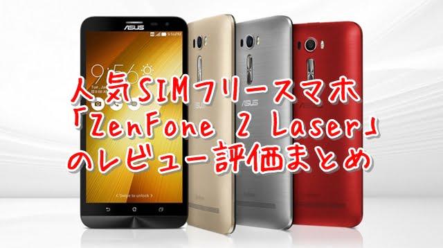 ZenFone2LaserZE601KLレビュー評価まとめトップ画像