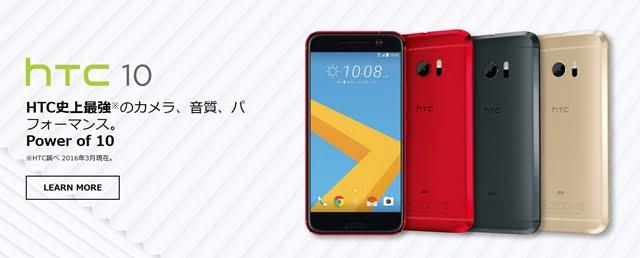 HTC 10 の価格、レビュー評価、口コミ、スペックまとめトップ画像