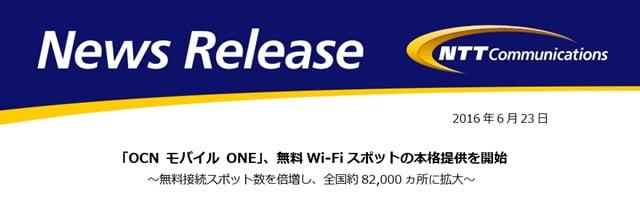 OCNモバイルONE、無料Wi-Fiスポット提供スタート!7/1~トップ画像
