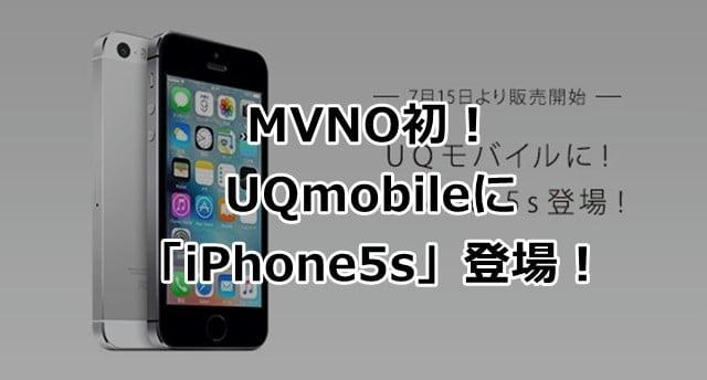 UQ mobile「iPhone5s」を7/15~提供開始!端末価格や料金プランは?トップ画像