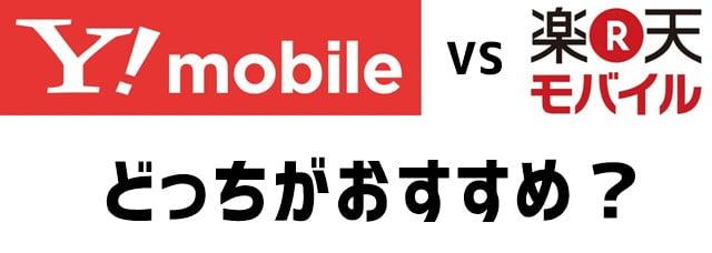 ワイモバイルと楽天モバイル比較 どっちがおすすめ?トップ画像