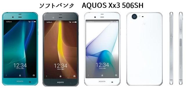 AQUOS Xx3 506SH(ソフトバンク)の口コミ評価、評判を2chやツイッターから集めてみましたトップ画像