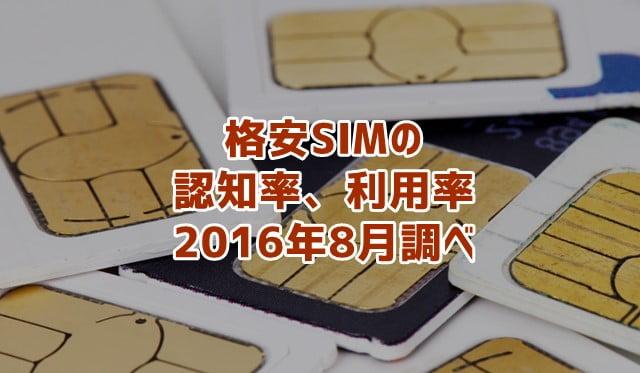 格安SIMの利用率、認知率(2016年8月調べ)トップ画像
