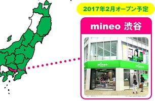 mineo渋谷