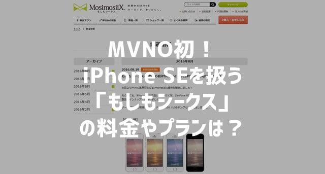 もしもシークス iPhoneSE取り扱いスタート!MVNO初!トップ画像