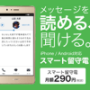楽天モバイル「スマート留守電」オプション登場!月額290円
