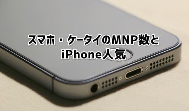 スマホ・ケータイのMNP利用者数とiPhone人気についてトップ画像