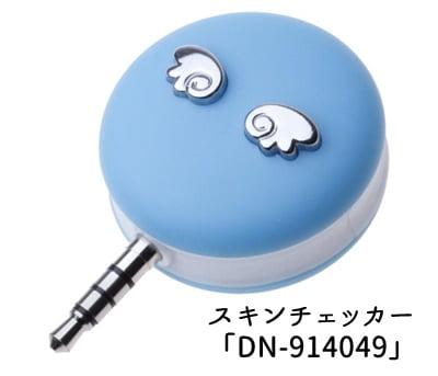 スキンチェッカー「DN-914049」