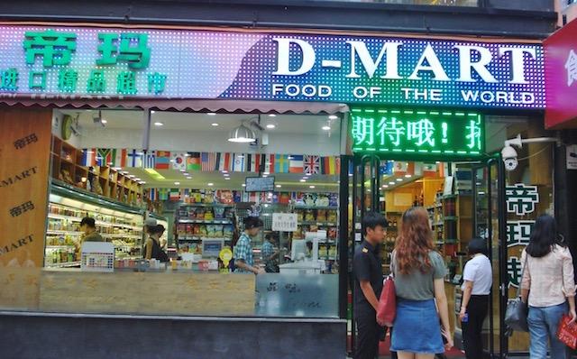 北京の帝玛(D-MART)