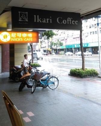 Ikari Coffee(怡客咖啡)