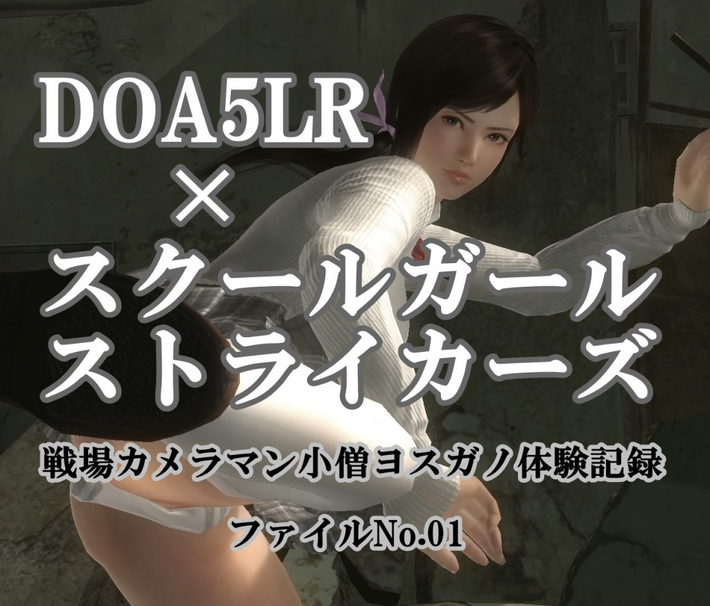 DEAD OR ALIVE 5 Last Round_20151120235711