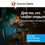 Opera и Opera Mini — браузеры для андроид