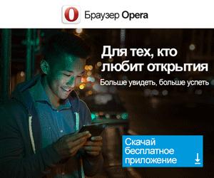 Браузер ОПЕРА для андроид
