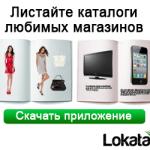 Бесплатное приложение Lokata для андроид и iPad