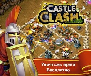 Игра Castle Clash для андроид