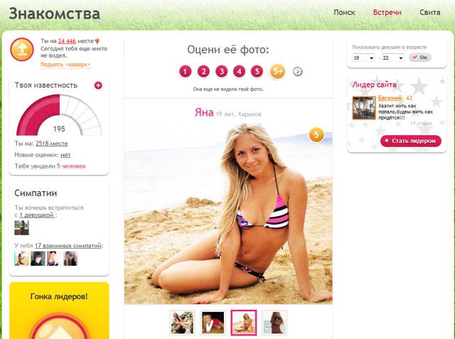Фотострана сайт знакомств регистрация в крыму
