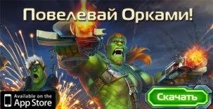Повелители Орков