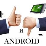 Плюсы и минусы Android