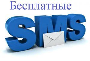 Бесплатные СМС