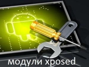 Настройка системных Android-процессов