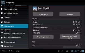 Перенести приложения на карту памяти в Android