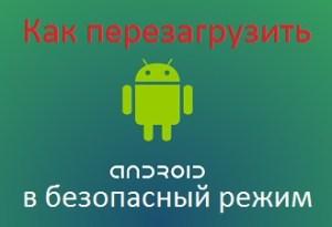 Android перезагрузка