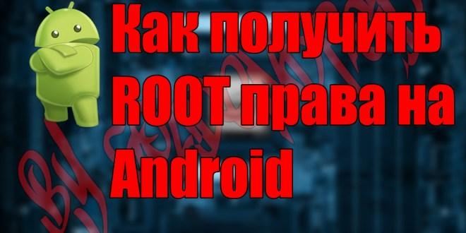 Kak poluchit' Root prava na Android?