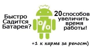 Bystro saditsja batareja na androide?