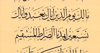 Al Fatiha Blessings