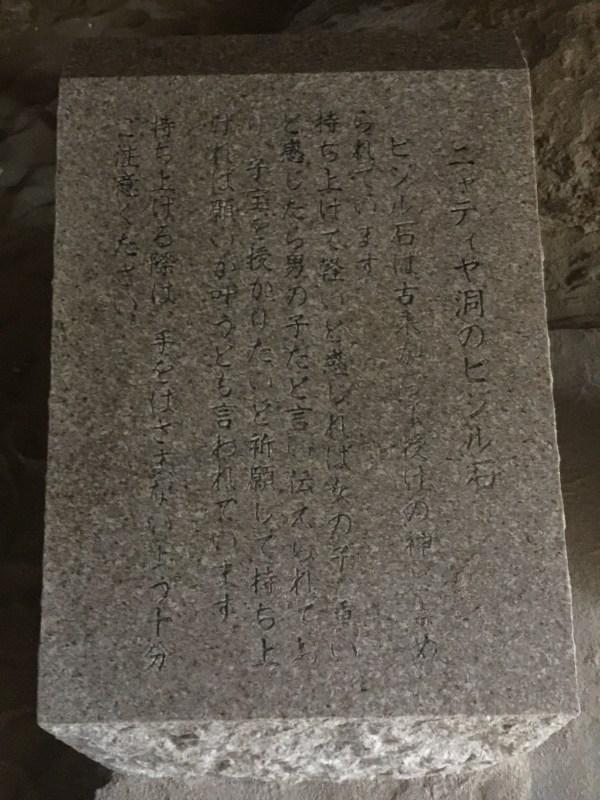 ビジル石 説明書き