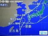 台風沖縄直撃