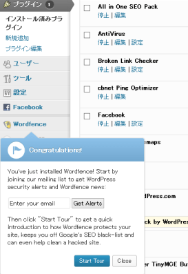 wordpress plugin wordfence WordPress  Wordfence Scan セキュリティープラグイン設定方法