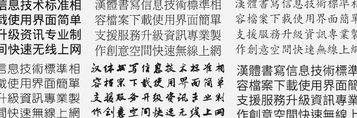 無料中国語フォント