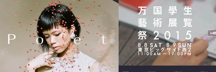 日本のベストWEBサイトデザイン