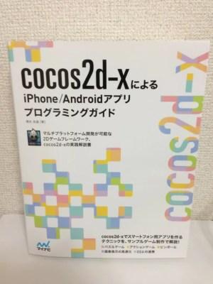 Cocos2d x