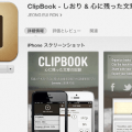 clipbook