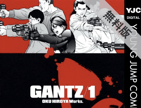 amazon-gantz