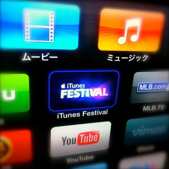 itunes-festival-appletv