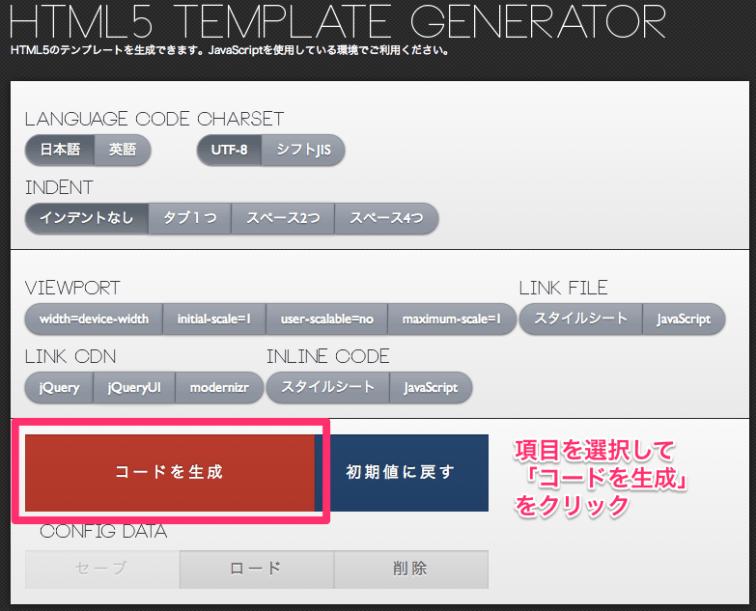 html5_generator01