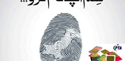 May 15 Last date of Biometric mobile SIMs verification