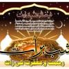 Shaab-E-Barat SMS