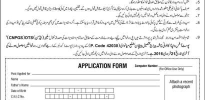 Pakistan Atomic Energy Commission Jobs 2016 Application Form Download