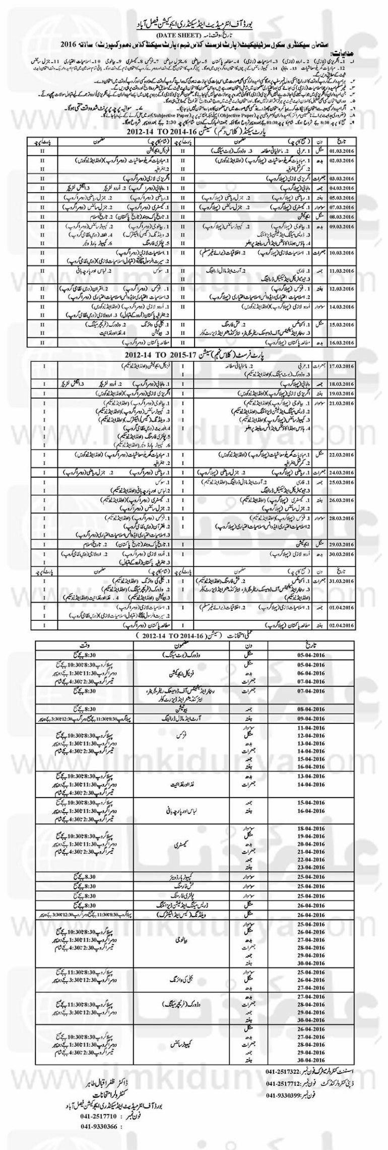 BISE Faisalabad Board 9th Class Date Sheet 2016