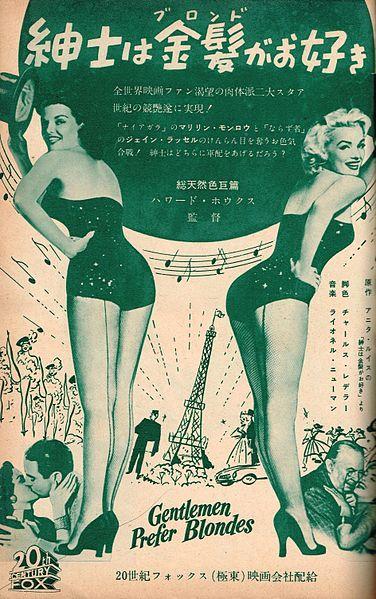 Japanese movie poster for Gentlemen Prefer Blondes