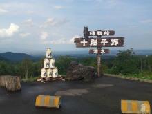 $われらがWFR ★ 早稲田大学山岳サイクリング部動画日記-清水ドライブイン2