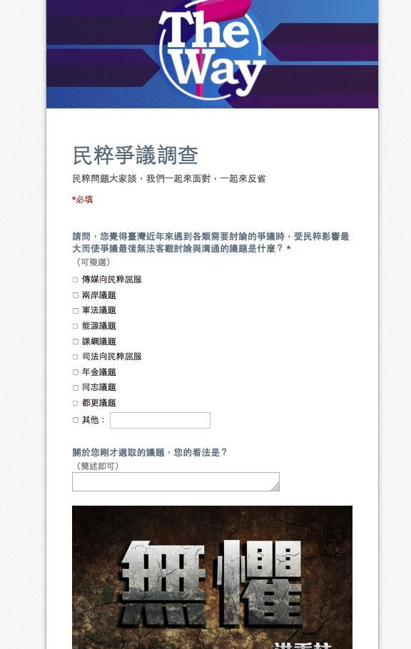 某陣營提出的Google Document調查的頁面