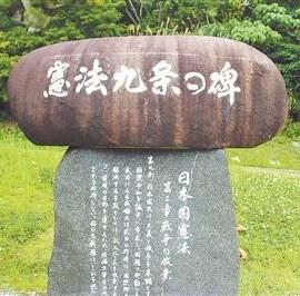 第三種日本想像─為什麼台灣人要關心日本的參院選舉和「憲法九條論爭」?