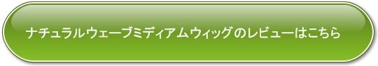 ナチュラルウェーブミディアムウィッグのレビューはこちら_特大丸型グリーンMSPゴシック16pt太字